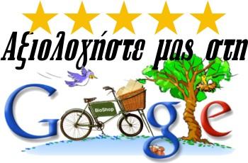 Αξιολογήστε μας στη Google